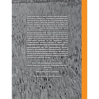 Майкл Говард. Ван Гог. Жизнь и творчество в 500 картинах, 978-5-699-67310-0