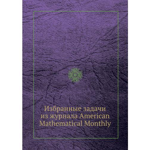 Избранные задачи из журнала American Mathematical Monthly 38733169