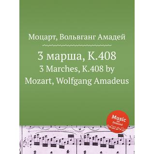 3 марша, K.408