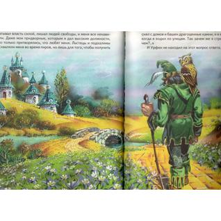Александр Мелентьевич Волков. Книга Волков. Желтый туман, 978-5-699-31988-618+