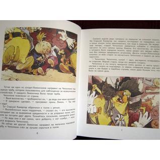 """Джанни Родари """"Родари. Приключения Чиполлино (ил. Е. Мигунова), 978-5-699-61178-2"""""""