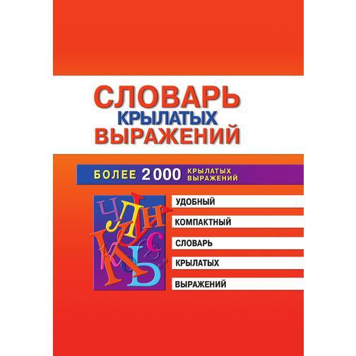 Словарь крылатых выражений 38717153