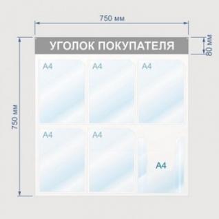 Стенд информационный Уголок покупателя, 6 отд., 750х750, красный, настенный