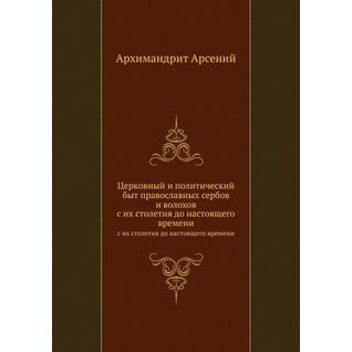 Церковный и политический быт православных сербов и волохов