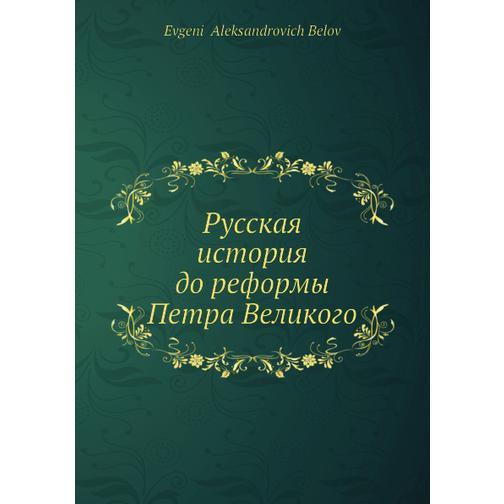 Русская история до реформы Петра Великого (Год публикации: 2012) 38716601