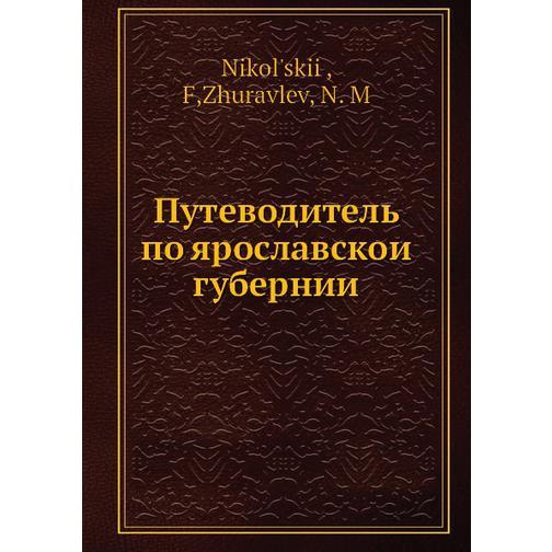 Путеводитель по ярославской губернии 38716442