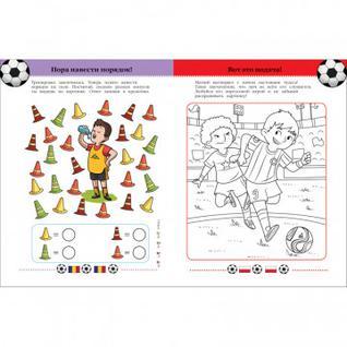 Книга развивающая Футбол. Игры, раскраски, головоломки (зеленая), 33792