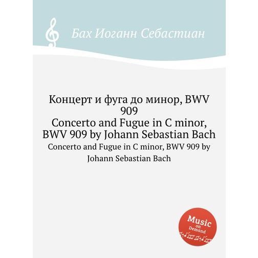 Концерт и фуга до минор, BWV 909 38717927