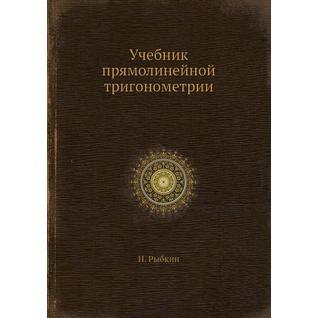 Учебник прямолинейной тригонометрии