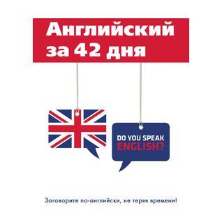Английский за 42 дня (Год публикации: 2017)