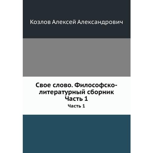 Свое слово. Философско-литературный сборник (ISBN 13: 978-5-458-24939-3) 38717318