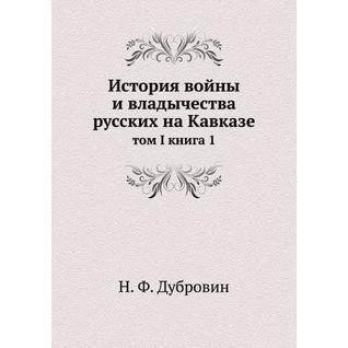 История войны и владычества русских на Кавказе (ISBN 13: 978-5-517-93843-5)