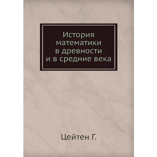 История математики в древности и в средние века 38717619