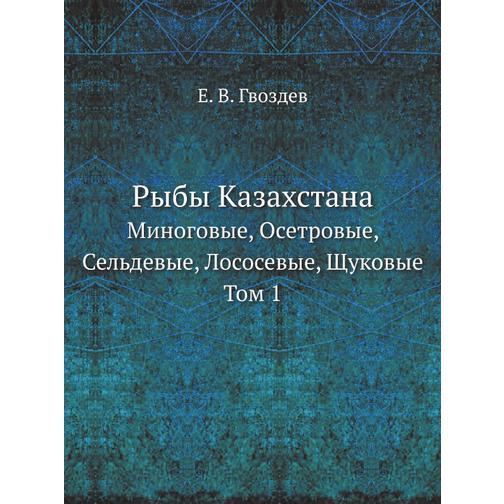 Рыбы Казахстана 38734821