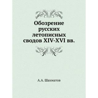 Обозрение русских летописных сводов XIV-XVI вв.