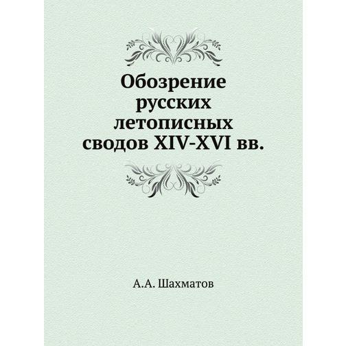 Обозрение русских летописных сводов XIV-XVI вв. 38717439