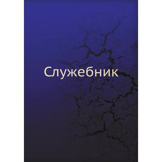 Служебник (Год публикации: 2013)