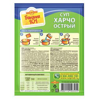 Русский продукт Суп Бакалея 101 Харчо острый 60г