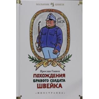 """Ярослав Гашек """"Похождения бравого солдата Швейка, 978-5-389-08914-3"""""""