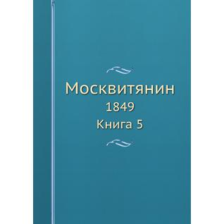 Москвитянин (ISBN 13: 978-5-517-93370-6)
