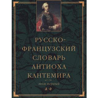 Русско-французский словарь Антиоха Кантемира. Том 1
