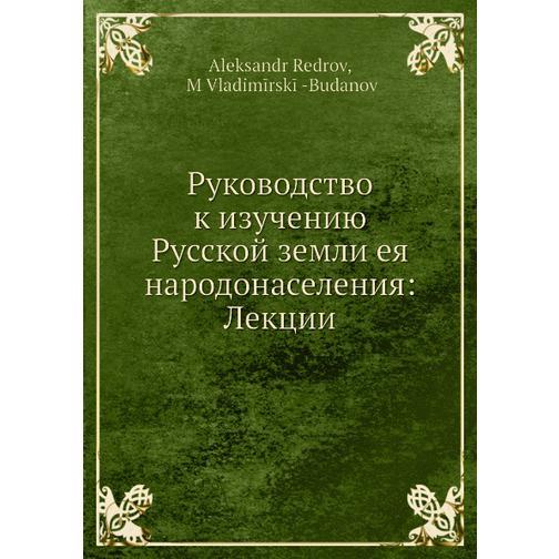 Руководство к изучению Русской земли ея народонаселения: Лекции 38716581