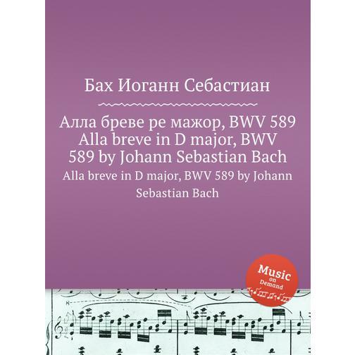 Алла бреве ре мажор, BWV 589 38717875