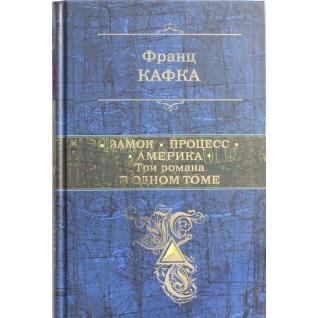 Кафка Ф.. Книга Кафка. Замок. Процесс. Америка, 978-5-699-70302-918+