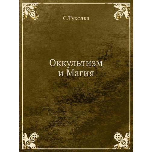 Оккультизм и Магия (ISBN 13: 978-5-458-24330-8) 38716776