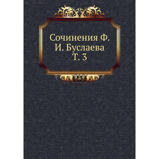 Сочинения Ф. И. Буслаева (Автор: Неизвестный автор)
