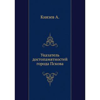 Указатель достопамятностей города Пскова