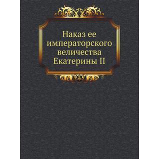 Наказ ее императорского величества Екатерины II