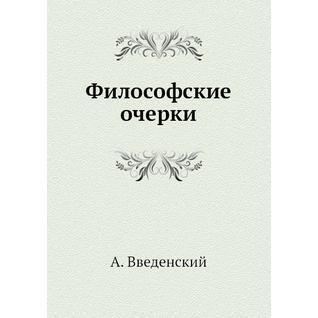 Философские очерки (ISBN 13: 978-5-517-90175-0)