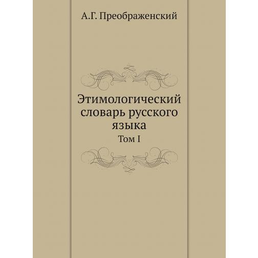 Этимологический словарь русского языка (ISBN 13: 978-5-458-25231-7) 38717577