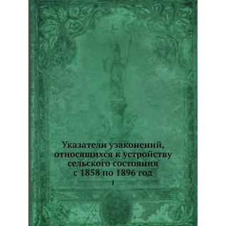 Указатели узаконений, относящихся к устройству сельского состояния с 1858 по 1896 год