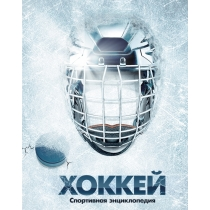 Отсутствует. Книга Хоккей, 978-5-699-53103-5, 978569953103518+