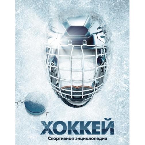 Отсутствует. Книга Хоккей, 978-5-699-53103-5, 978569953103518+ 4175514