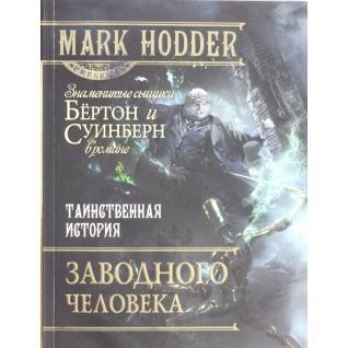 Ходдер М.. Книга Таинственная история Заводного человека, 978-5-88353-514-618+