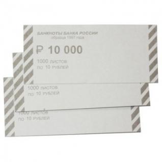 Накладка для упаковки денег Ном. 10 руб., 1000 шт/уп (сумма цифрами)