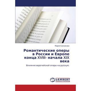 Romanticheskie Opery V Rossii I Evrope Kontsa XVIII- Nachala XIX Veka