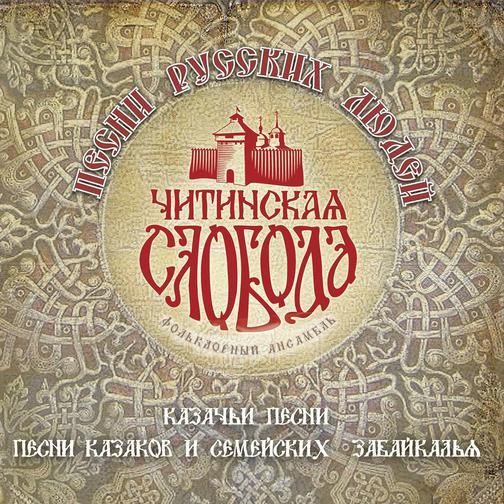 Читинская слобода Песни русских людей Скетис мьюзик 36980675