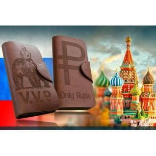 Портмоне VVP и OneRuble