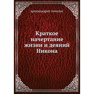 Краткое начертание жизни и деяний Никона (Автор: Архимандрит Аполлос)