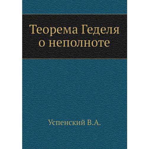 Теорема Геделя о неполноте 38732237
