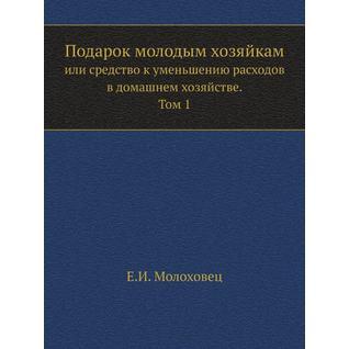 Подарок молодым хозяйкам или средство к уменьшению расходов в домашнем хозяйстве (ISBN 13: 978-5-458-23683-6)