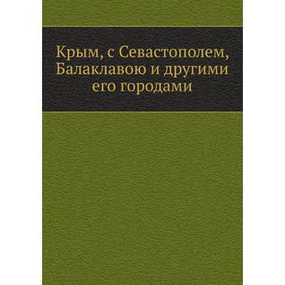Крым, с Севастополем, Балаклавою и другими его городами