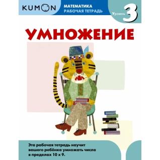 Книга Kumon Математика. Умножение. Уровень 3, 978-5-00057-241-218+