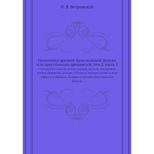 Памятники древней Христианской Церкви или христианских древностей, том 2, часть 3