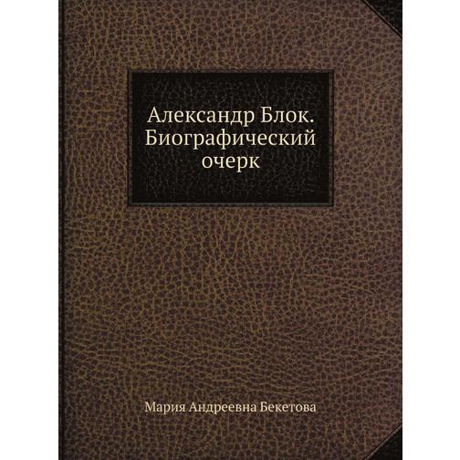 Александр Блок. Биографический очерк 38717353