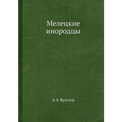 Мелецкие инородцы (Издательство: ЁЁ Медиа) 38733442